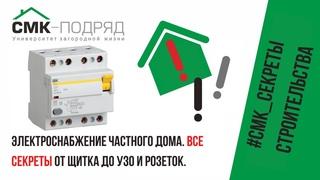 Электроснабжение дома частного все СЕКРЕТЫ в одном коротком видео от щитка до УЗО и розеток👍