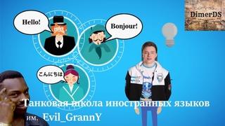 Танковая школа иностранных языков им. Evil_GrannY