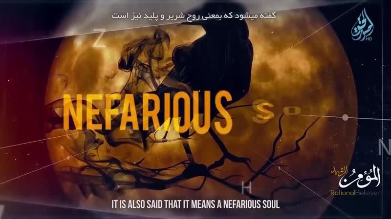 Исламская вера порождает благоразумие 1 СЕРИЯ АРМИЯ САТАНЫ