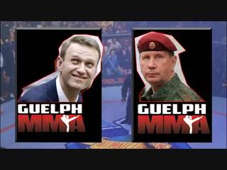 Если бы дуэль навального и золотова состоялась, то выглядела бы она примерно так...