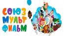 Союзмультфильм. Коллекция часть 2, 1948-1988