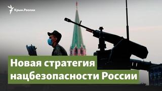 Безопасность или агрессия? Новая стратегия России   Крымский вопрос