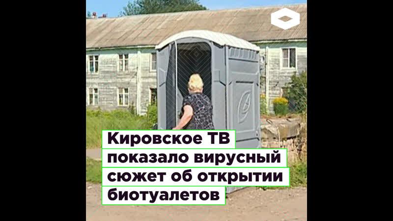 Кировское ТВ показало вирусный сюжет об открытии биотуалетов ROMB