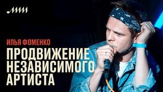 В центре внимания: стратегии продвижения независимого артиста // Илья Фоменко
