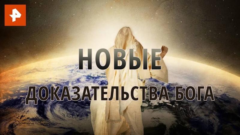 Новые доказательства Бога Документальный спецпроект 10 08 2020