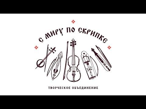 Концертная часть лекции А.В. Поляковой «Псковская скрипичная традиция»