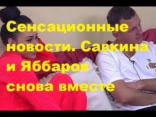 Сенсационные новости. Савкина и Яббаров снова вместе. ДОМ-2 новости. #дом2 #дом2новости #дом2онлайн