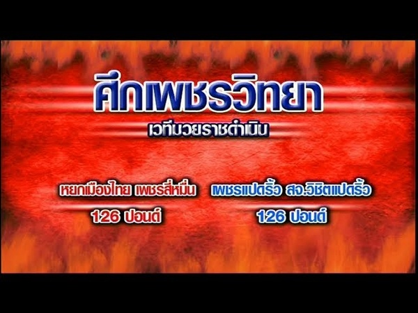 แกร่งกว่า! 'หยกเมืองไทย' บดบี้ 'เพชรแปดริ้ว' ยุบท้าย