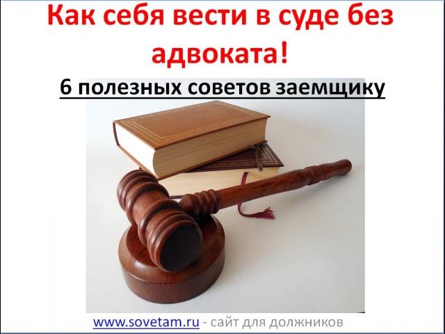 Как вести себя в суде без адвоката 6 полезных советов заемщику