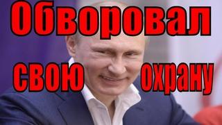 Путин обворовал свою охрану, а те начали стреляться