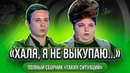КВН 2021 / Халя, я не выкупаю! / Вологодские росы/ про квн