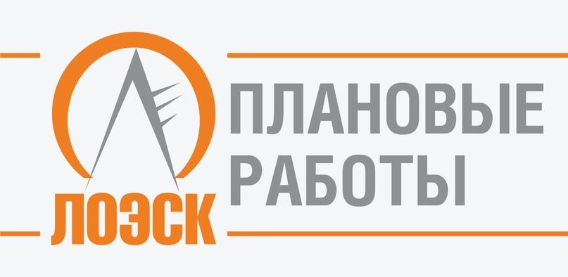 Филиал АО «ЛОЭСК» «Восточные электросети» информирует о том, что в связи с произ...