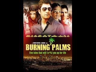 Горящие пальмы _ Burning Palms (2010)