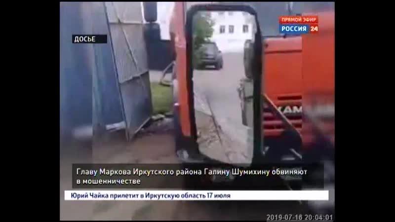 Главу Маркова Иркутского района Галину Шумихину обвиняют в превышении должностных полномочий