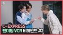 [C-Record] Behind the scenes of CRAVITY's 1st Fanmeeting 'C-EXPRESS' Part.2 (팬미팅 VCR 비하인드 2) l 크래비티