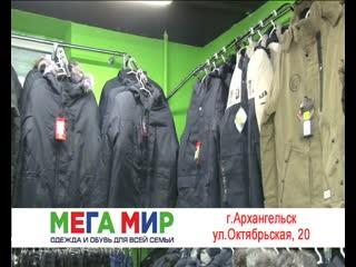 Мега Мир. Одежда и обувь для всей семьи. Архангельск