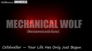 Эксперименты: MECHANICAL WOLF (Fan Music Video. Celldweller — Your Life Has Only Just Begun)