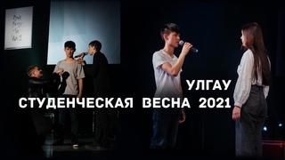 УЛГАУ — Областная Студенческая Весна 2021
