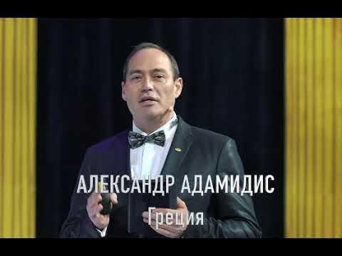 Всё лучшее в этом мире для тебя Александр Адамидис