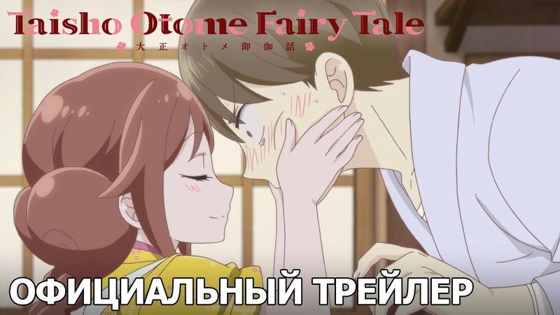 Taisho Otome Fairy Tale Официальный трейлер русские субтитры
