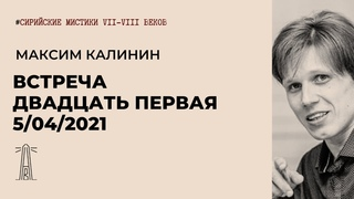 М.Г. Калинин «Сирийские мистики VII-VIII вв.». Встреча двадцать первая ()