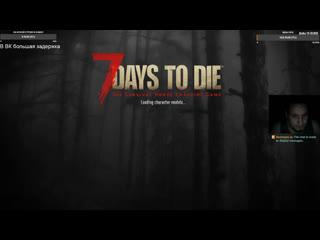 7 Days to Die [A19]: (Insаne) теперь слишком сложно(