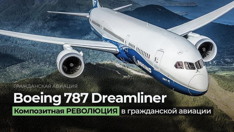 Boeing 787 Dreamliner Композитная революция в гражданской авиации