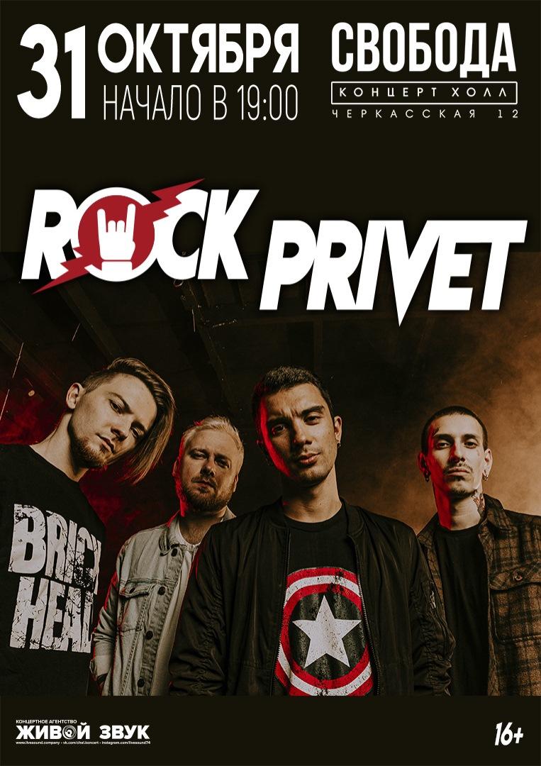 Афиша Екатеринбург 31/10 / Rock Privet / Екатеринбург / Свобода