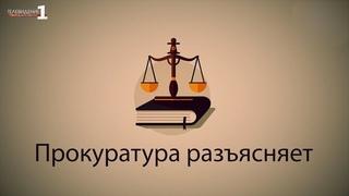 """Прокуратура разъясняет"""