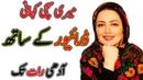 Meri Sachi Kahani | Driver Ke Sath Aadhi Raat Tk | Sad Story | 5 Million HuB