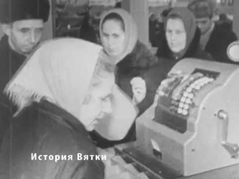 Город Нововятск кинокадры города и магазинов 1972 год
