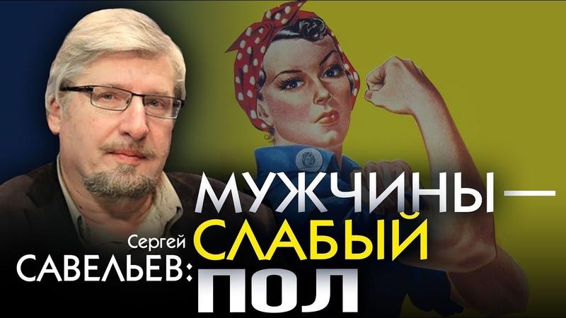 Женский мозг и женская логика С Савельев Д Перетолчин