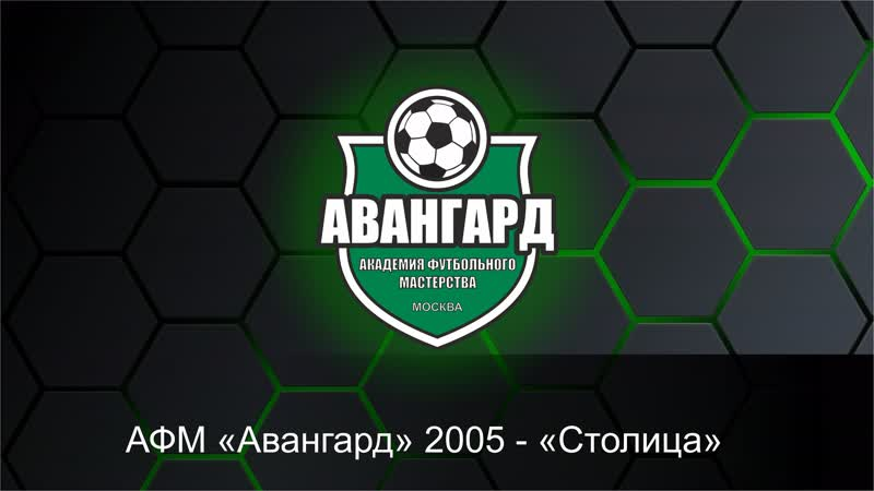 Дивизион 04_05. АФМ Авангард-2005 - Столица. (17.02.2019)