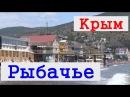 Крым Рыбачье САМОЕ ДЕШЕВОЕ место для отдыха в Крыму Рыбачье