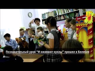 Познавательный урок И оживают куклы прошел в Белебее