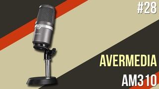 Вскрытие покажет #28 - Микрофон Avermedia AM310