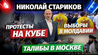 Николай Стариков: протесты на Кубе, выборы в Молдавии, талибы в Москве