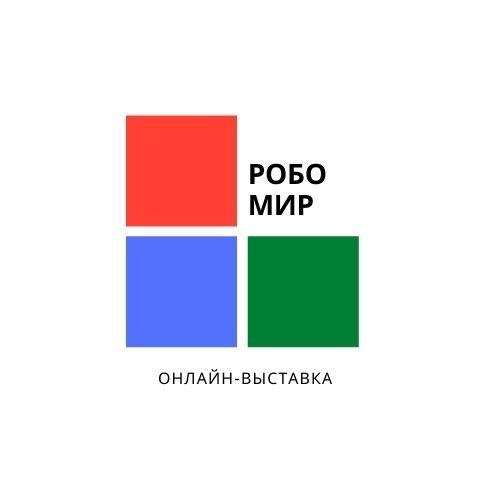 Афиша Красноярск Лего выставка «Мир роботов»