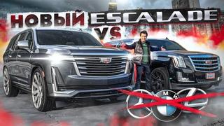 Новый ESCALADE! 10 МЛН. Конец для BMW X7, GLS и LEXUS LX570? Тест-драйв и обзор Cadillac. Mercedes.