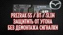 Защита от угона Mazda CX-5 Prizrak 5s с уже установленной сигнализацией