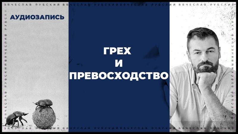 Грех и превосходство Вячеслав Рубский