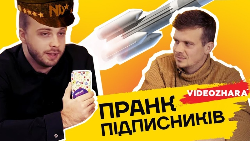 ND Production дзвонить підписникам VIDEOZHARA