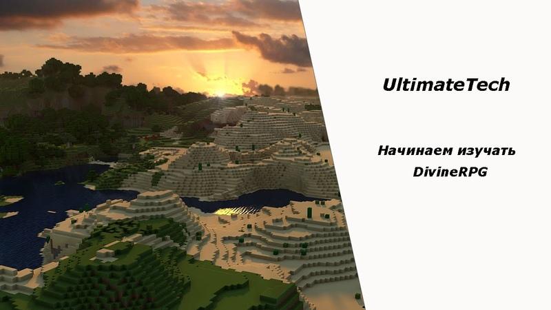 Развитие на сервере UltimateTech CenturyMine №5 DivineRPG