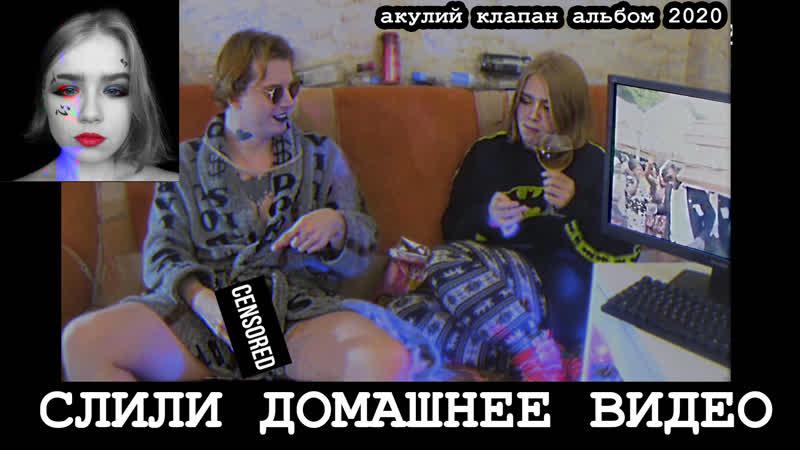 ТАНЦЕВАЛЬНАЯ АРИТМИЯ альбом by АКУЛИЙ КЛАПАН Премьера альбома 2020