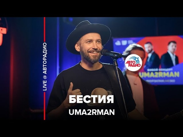Uma2rman Бестия LIVE @ Авторадио