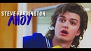 Steve Harrington | Ahoy ladies