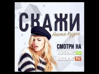 Настя Кудри   Скажи  Dj Xaoc remix  Extended Club