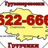 Soyuz Stavropol