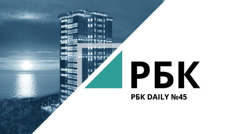 Сколько стоит квартира в Сочи? РБК daily №45 от 14.08.2020 РБК Новосибирск
