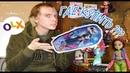 Где купить Кукол ВИНКС в Украине!! распаковка посылки